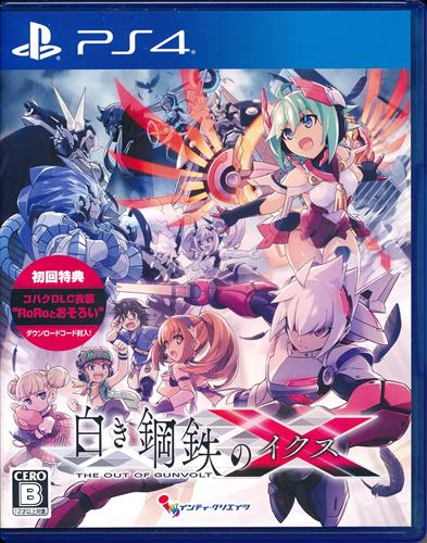 白き鋼鉄のX THE OUT OF GUNVOLT (PS4版)