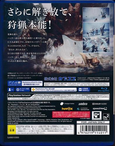 モンスターハンターワールド:アイスボーン マスターエディション Best Price 【PS4】
