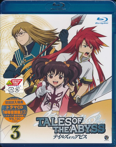 TALES OF THE ABYSS 3 初回版
