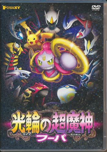 ポケットモンスター ポケモン・ザ・ムービーXY 光輪の超魔神 フーパ/ピカチュウとポケモンおんがくたい