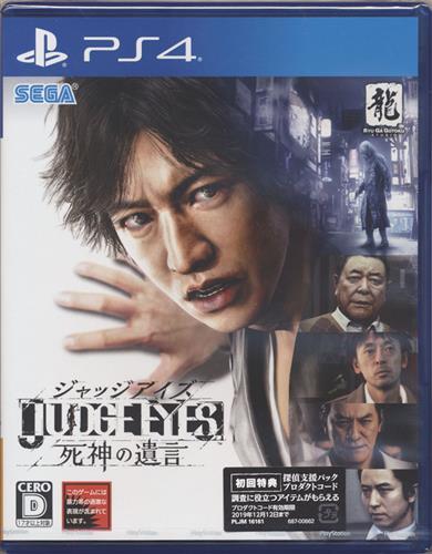 JUDGE EYES:死神の遺言 【PS4】