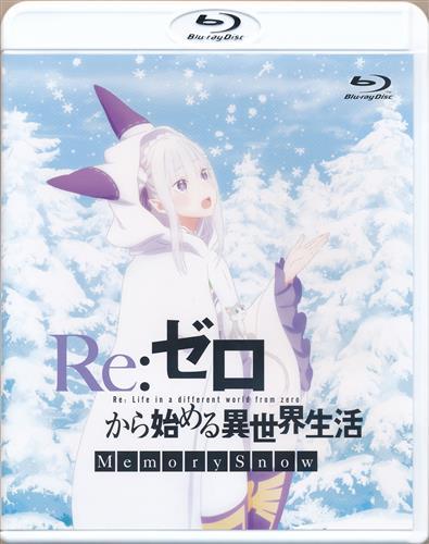 Re:ゼロから始める異世界生活 Memory Snow (通常版)