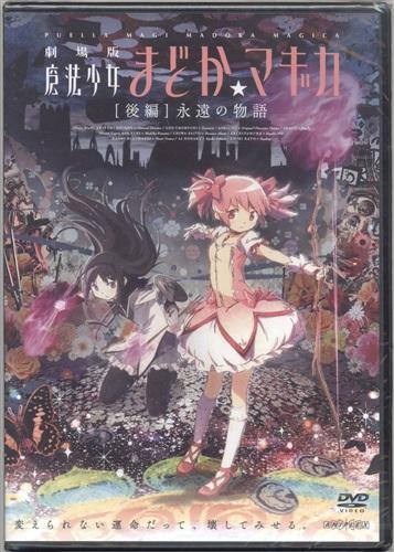 劇場版 魔法少女まどか☆マギカ [後編]永遠の物語 【DVD】