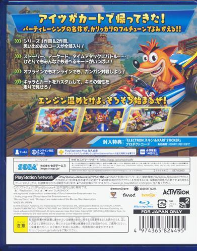 クラッシュ・バンディクーレーシング ブッとびニトロ! (PS4版)