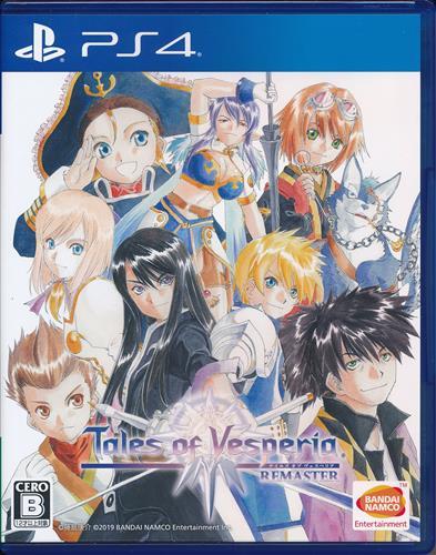 テイルズ オブ ヴェスペリア REMASTER (通常版) (PS4版)