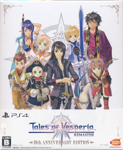 テイルズ オブ ヴェスペリア REMASTER 10th ANNIVERSARY EDITION (PS4版)