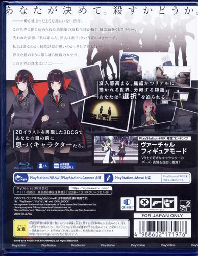 東京クロノス(TOKYO CHRONOS) PSVR専用