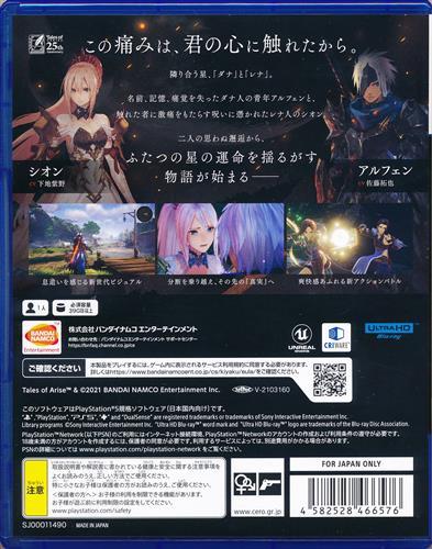 テイルズ オブ アライズ(Tales of ARISE) (通常版)(PS5版)