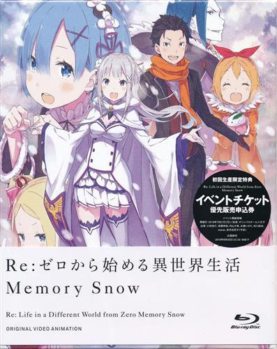 Re:ゼロから始める異世界生活 Memory Snow 限定版