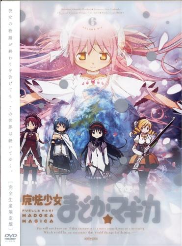 魔法少女まどか☆マギカ 6 完全生産限定版 【DVD】