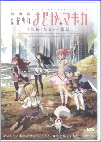 劇場版 魔法少女まどか☆マギカ [前編]始まりの物語 【DVD】