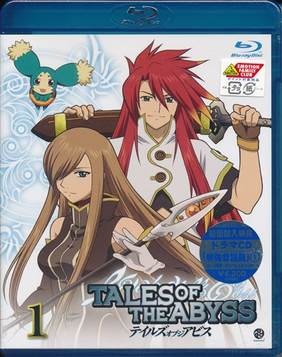 TALES OF THE ABYSS 1 初回版
