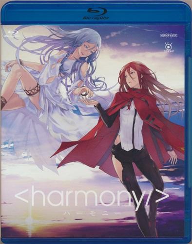 ハーモニー <harmony/> (通常版)