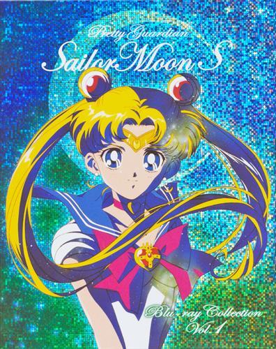 美少女戦士セーラームーンS Blu-ray COLLECTION VOL.1 (初回版)