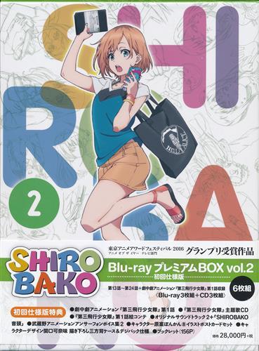 SHIROBAKO Blu-ray プレミアムBOX vol.2 初回仕様版