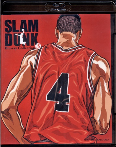 SLAM DUNK Blu-ray Collection 3 初回限定版
