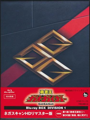 勇者王ガオガイガー Blu-ray BOX DIVISION 1 ネガスキャンHDリマスター版