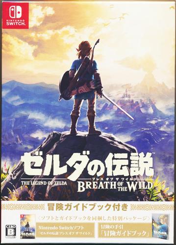 ゼルダの伝説 ブレス オブ ザ ワイルド ~冒険ガイドブック付き~ (Nintendo Switch)