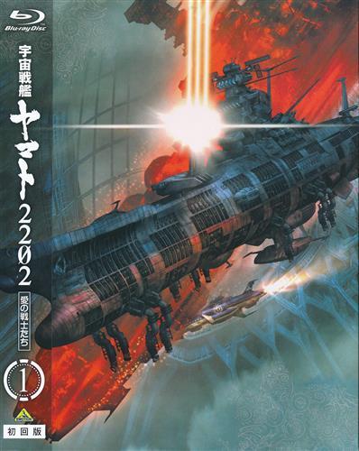 宇宙戦艦ヤマト2202 愛の戦士たち 1 初回版 【ブルーレイ】