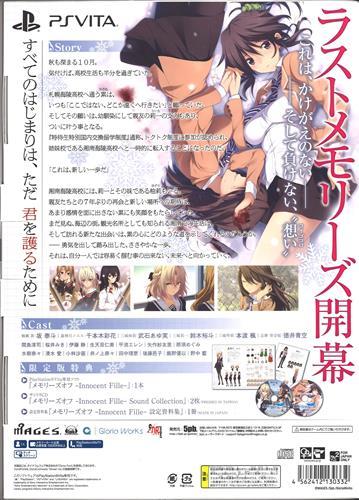 メモリーズオフ -Innocent Fille- 限定版 (PSVita版) 【PS VITA】