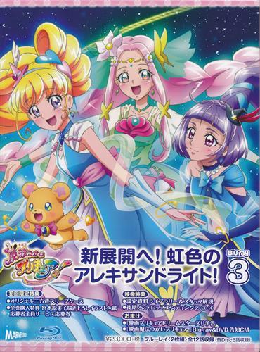 魔法つかいプリキュア! Blu-ray vol.3 (初回版)