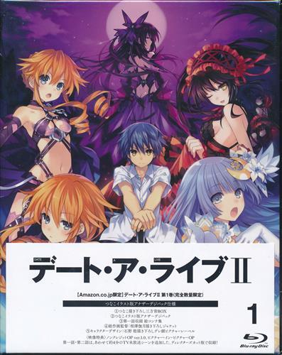 デート・ア・ライブ II 1 Amazon.co.jp限定版