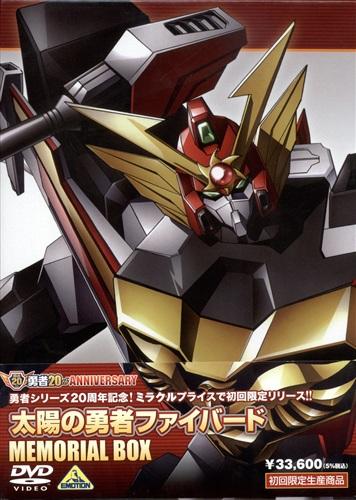 太陽の勇者ファイバード MEMORIAL BOX 初回限定生産版