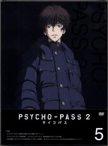PSYCHO-PASS 2 VOL.5