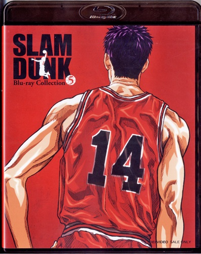 SLAM DUNK Blu-ray Collection 5 初回限定版