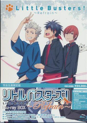 リトルバスターズ! ~Refrian~ Blu-ray BOX 完全生産限定版