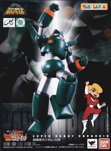 スーパーロボット超合金 クレヨンしんちゃん 超電導カンタム・ロボ