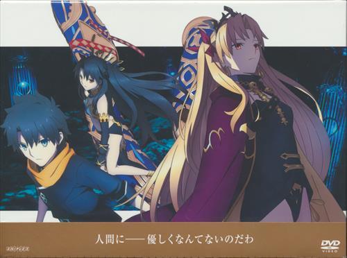 Fate/Grand Order -絶対魔獣戦線バビロニア- vol.4 完全生産限定版