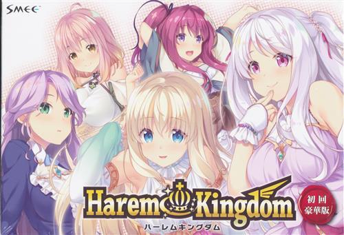 "HaremKingdom -ハーレムキングダム- 初回豪華版 border=0"""