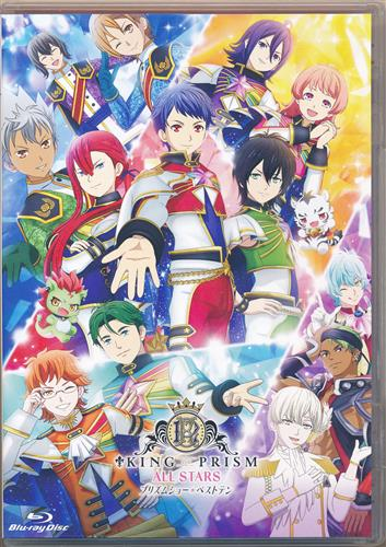 KING OF PRISM ALL STARS -プリズムショー☆ベストテン- (通常版) 【ブルーレイ】
