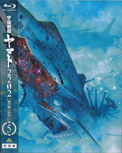 宇宙戦艦ヤマト2202 愛の戦士たち 5 初回版 【ブルーレイ】