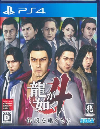 龍が如く 4 伝説を継ぐもの (PS4版)