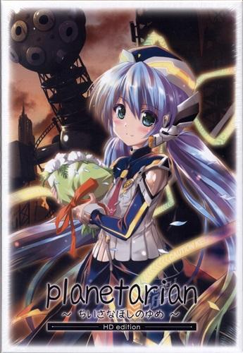 planetarian HDエディション
