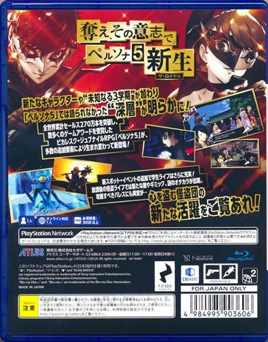 ペルソナ 5 ザ・ロイヤル ストレートフラッシュ・エディション 【PS4】