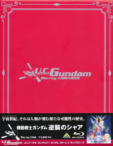 機動戦士ガンダム 逆襲のシャア U.C.ガンダム Blu-ray ライブラリーズ