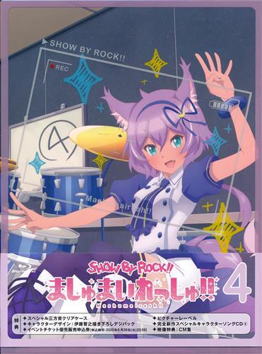 SHOW BY ROCK!! ましゅまいれっしゅ!! 4 【ブルーレイ】