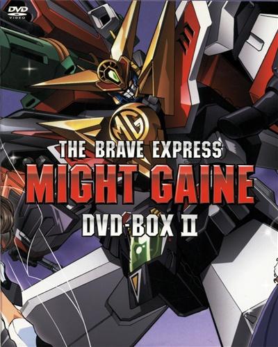 勇者特急マイトガイン DVD-BOX II 完全初回限定生産