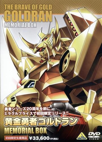 黄金勇者ゴルドラン MEMORIAL BOX 初回限定生産版