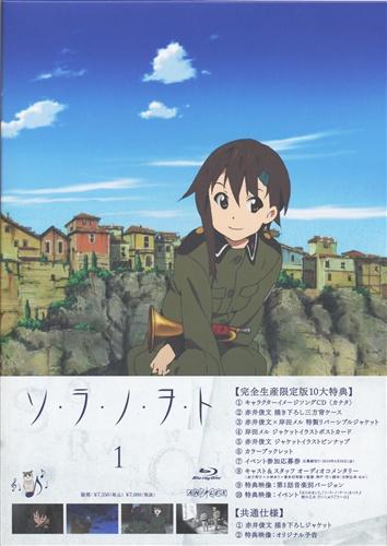 ソ・ラ・ノ・ヲ・ト 1 完全生産限定版