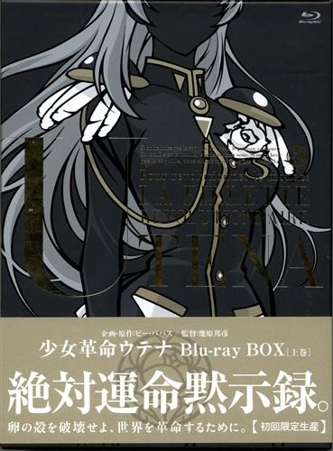 少女革命ウテナ Blu-ray BOX 上巻 初回限定生産版