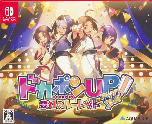 ドカポンUP! 夢幻のルーレット プレミアムエディション (Nintendo Switch版)