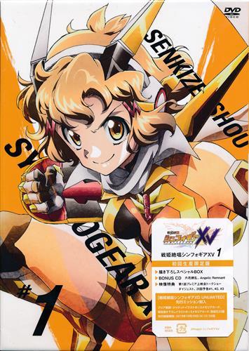 戦姫絶唱シンフォギアXV 1 初回限定版