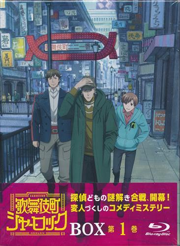 歌舞伎町シャーロック Blu-ray BOX 第1巻