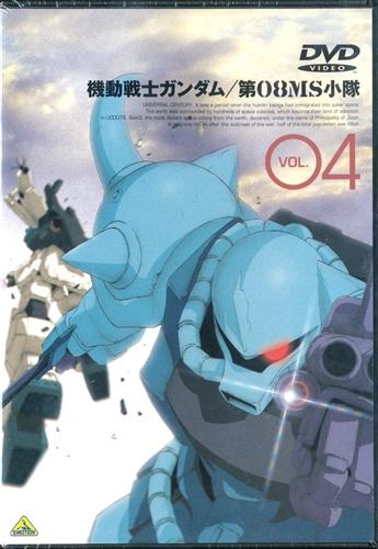 機動戦士ガンダム 第08MS小隊 VOL.4