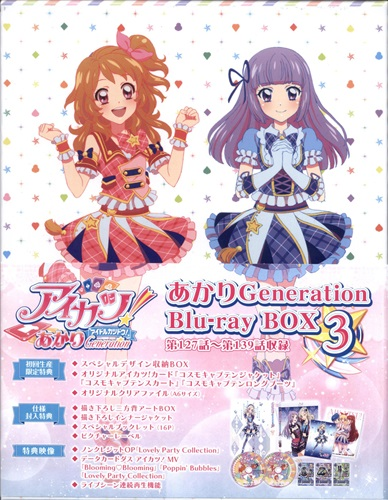 アイカツ! あかりGeneration Blu-ray BOX 3