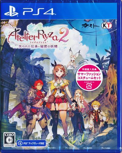 ライザのアトリエ 2 ~失われた伝承と秘密の妖精~ (通常版) (PS4版)
